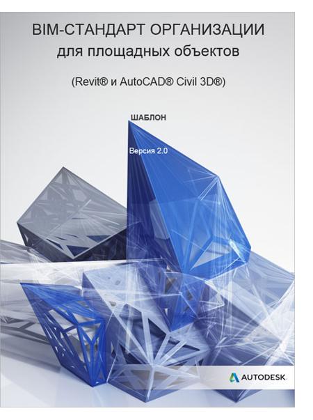 Bim Shablon Versii 2 0 Ot Autodesk